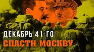 Декабрь 41-го. Спасти Москву @Центральное Телевидение
