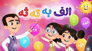 أغنية ألف ب ت ث - أغنية الحروف العربية | Luna TV - قناة لونا