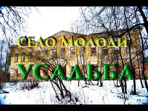 село Молоди. история
