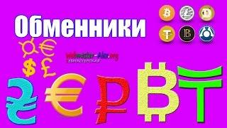 Обменники валют где выгоднее обменять(, 2016-10-13T14:35:34.000Z)