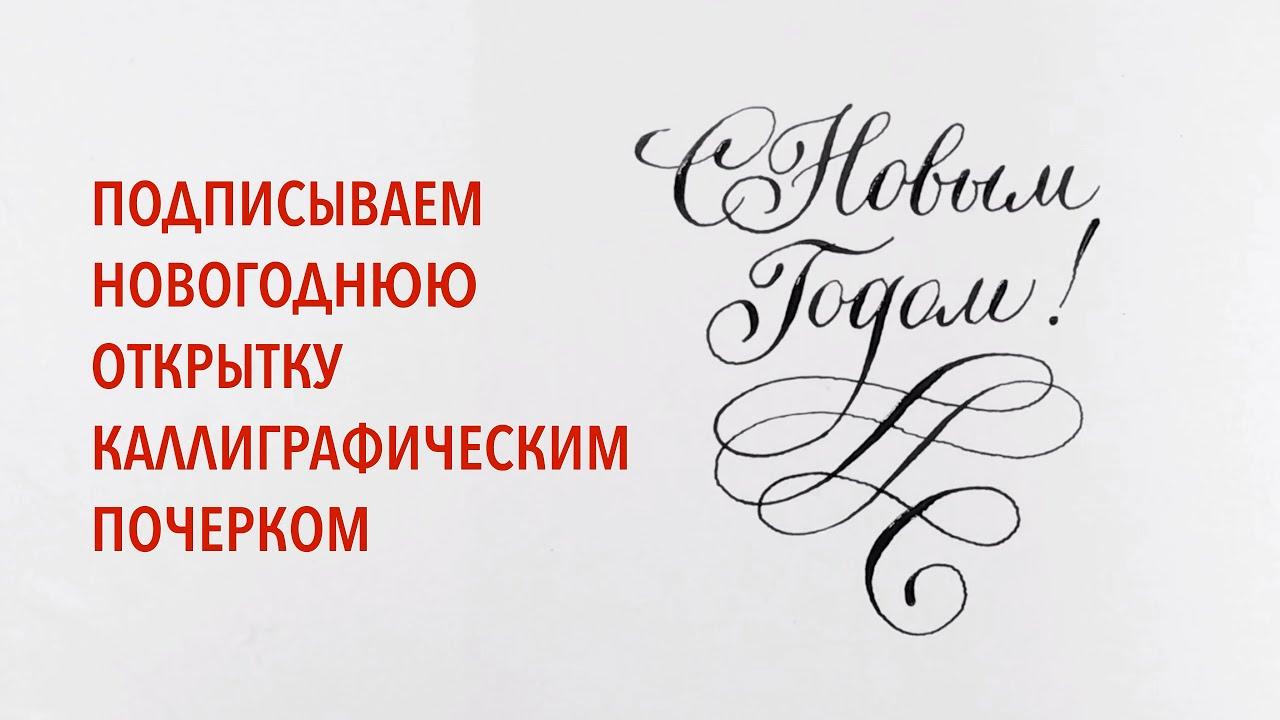 Открытка поздравление с новым годом своими руками подписать красиво каллиграфическим почерком.