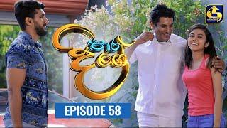 Paara Dige Episode 58 || පාර දිගේ  ||  09th August 2021 Thumbnail
