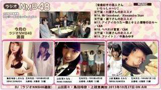 ラジオNMB48 第7回 2013年10月27日(music cut)  山田菜々 島田玲奈 上枝恵美加