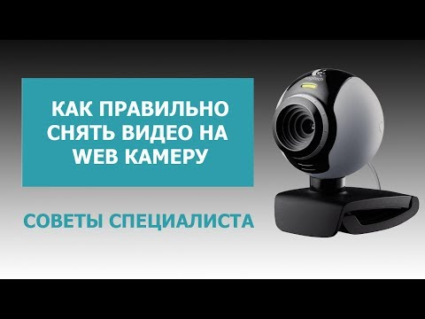 Съёмка видео. Как качественно снимать видео на веб камеру