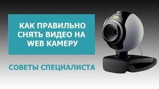 Съёмка видео. Как качественно снимать видео на веб камеру(Съёмка видео. Как качественно снимать видео на веб камеру https://youtu.be/Id2dP_oZUFU ..., 2016-03-26T16:35:57.000Z)