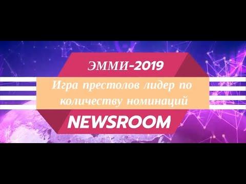 """""""Игра престолов"""" лидер по количеству номинаций на премию """"Эмми"""""""