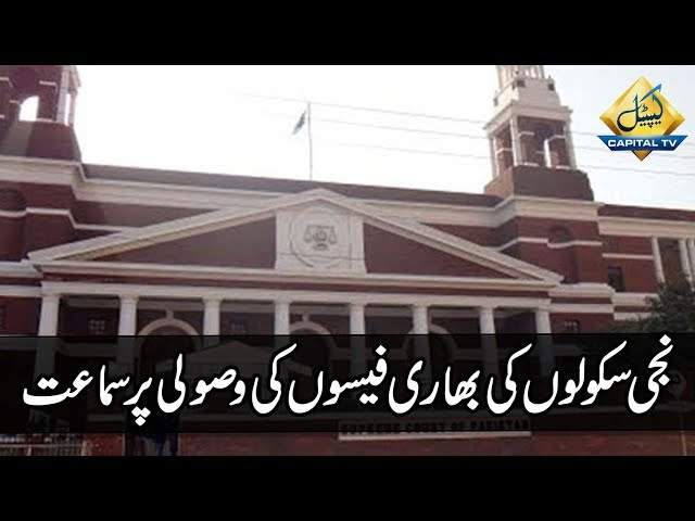 CapitalTV; SC conducts hearing on overcharged fees in private schools