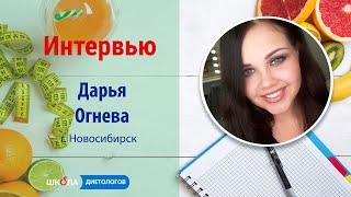 Дарья Огнева - интервью