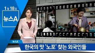 오래된 맛이 인기…80년 된 갈비·해장국 찾는 외국인 | 뉴스A thumbnail