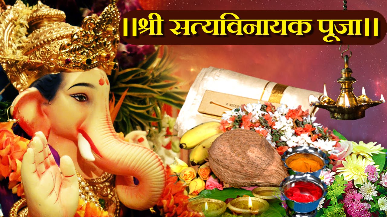 Ganpati Pooja Vidhi In Marathi Pdf
