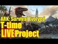 【生放送】本物の洞窟どこ!【ARK Survival Evolved】Season2きっとなるべく毎日投稿