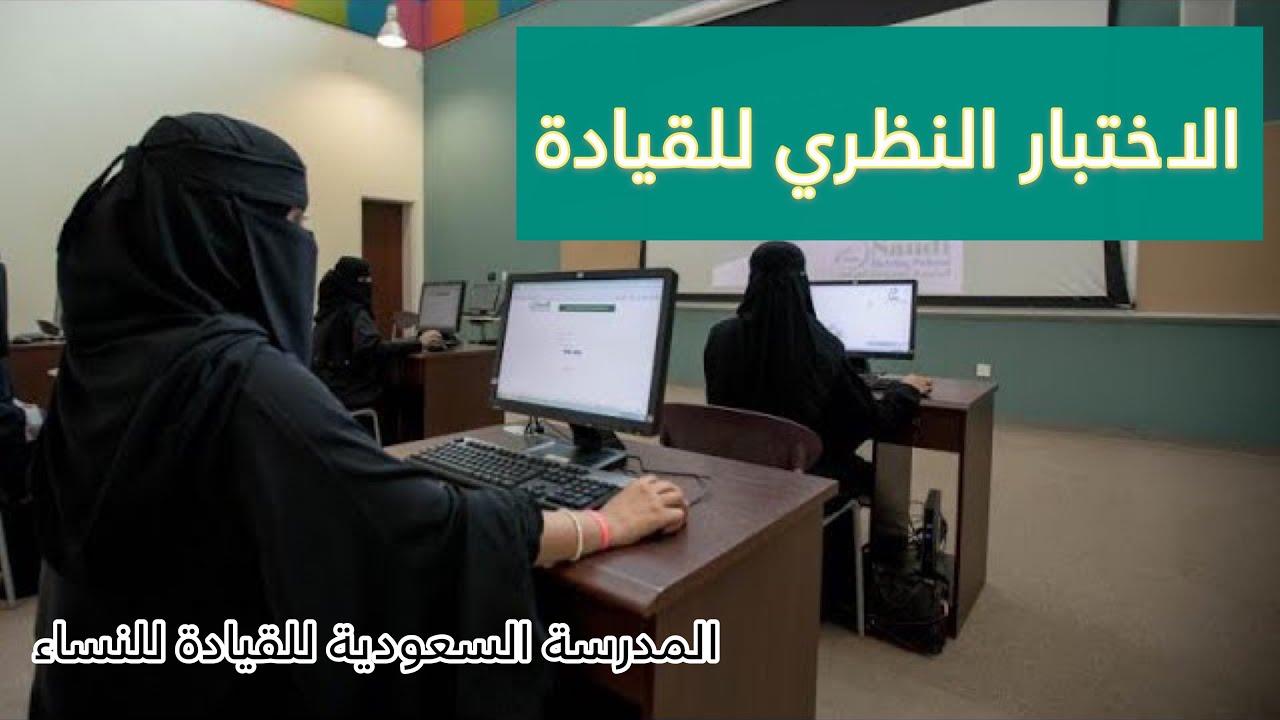 اختبار النظري للرخصة في المدرسة السعودية للقيادة سناب مصطفى لايف Youtube
