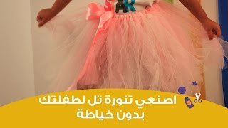 اعملي جيبه تل (تنورة تل) لطفلتك بدون خياطة   DIY:How to Make a No Sew Tutu