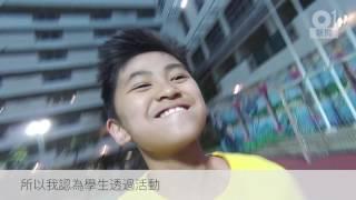 Publication Date: 2017-04-30 | Video Title: 英華黑夜競技賽 狂歡中學習