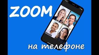 Как поменять аватар в Zoom на телефоне