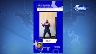 Онлайн зарядка  Вячеслав Чирман  Тренируйся дома  Спорт Норма жизни
