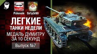 Медаль Думитру за 10 секунд - Лёгкие танки недели - Выпуск №7 [World of Tanks]