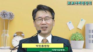 코로나 예방 상식 / 거제아동병원 박진홍 원장 / 실버…