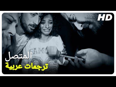المتصل | فيلم رعب تركي الحلقة كاملة (مترجمة بالعربية)