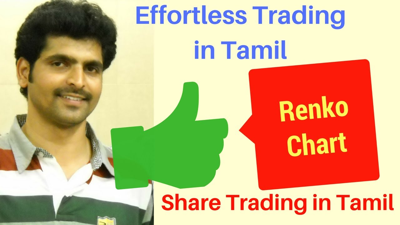 Option tips in tamil