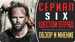 Новый сериал: Шесть (SIX) - Обзор и мнение исторической военной драмы #Кино