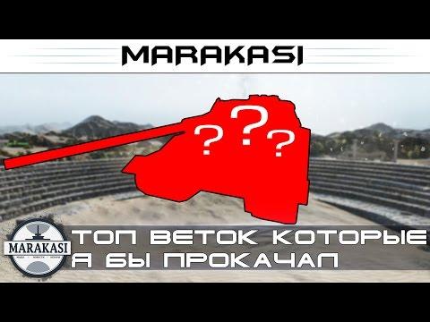 Топ веток которые я бы прокачал в World of Tanks (wot) лучшие танки