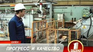Орловский «Северстал-метиз». Прогресс и качество.(, 2012-07-13T16:29:55.000Z)