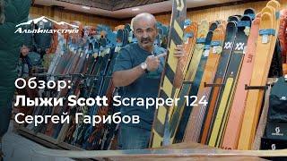 Обзор горных лыж Scott Scrapper 124   Сергей Гарибов