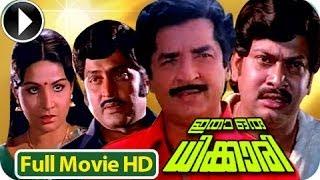 Malayalam Full Movie - Itha Oru Dhikkari - Full Length Movie