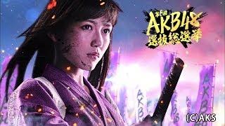 第6回をむかえるAKB48選抜総選挙。 AKB48の2014年の速報と、メンバーた...