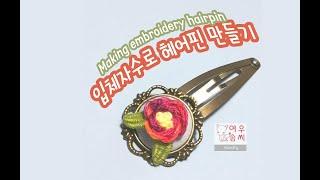 [프랑스자수 소품] 입체자수 동백꽃 헤어핀만들기