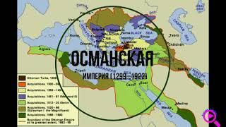 видео: Самые большие 9 империи в истории человечества.