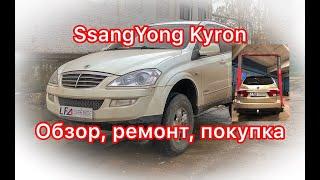 Обзор SsangYong Kyron: причины и проблемы поломок корейского Mercedes ML