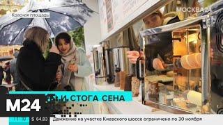 """Смотреть видео Что можно увидеть на фестивале """"Золотая осень"""" - Москва 24 онлайн"""