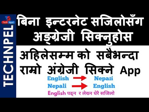 The Best English To Nepal Offline  Dictionary 2018  Best English Learning Apps Review  [Nepali]