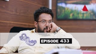 Neela Pabalu - Episode 433 | 08th January 2020 | Sirasa TV Thumbnail