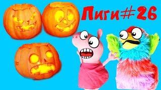 Реальная Жизнь Свинки Пиги #26 – Вырезаем Тыкву на Хеллоуин, конкурс VRBOX финал