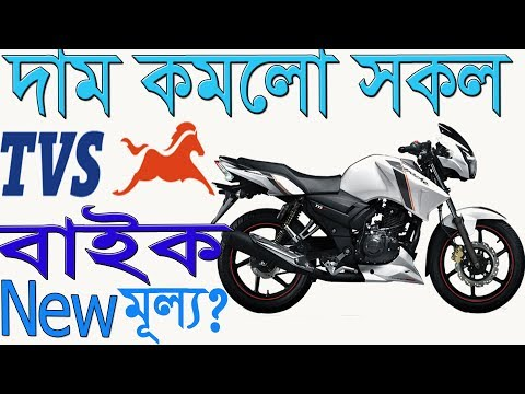 All TVS bike in Bangladesh with Update price