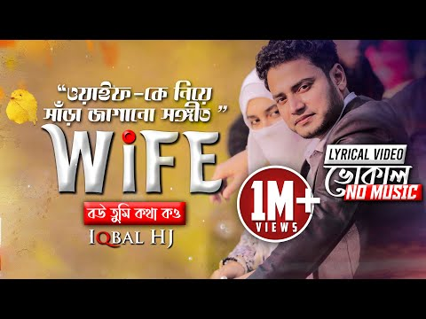 WIFE    Vocal    Official Lyric Video    Iqbal HJ    বউ তুমি কথা কও