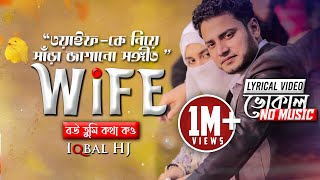 WIFE || Vocal || Official Lyric Video || Iqbal HJ || বউ তুমি কথা কও