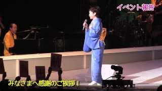 2013年10月11日、渋谷公会堂で行われた神野美伽のコンサートの模様を お...