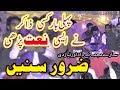 Zakir Qalb Abbas Alvi - Mustafa Jan e Rehmat Naat 2019 Farogh e Aza