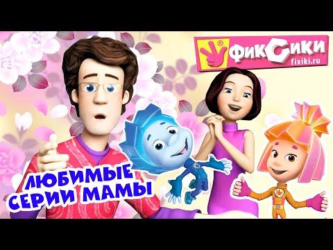 Фиксики - Любимые серии Мамы (8 Марта) / Fixiki