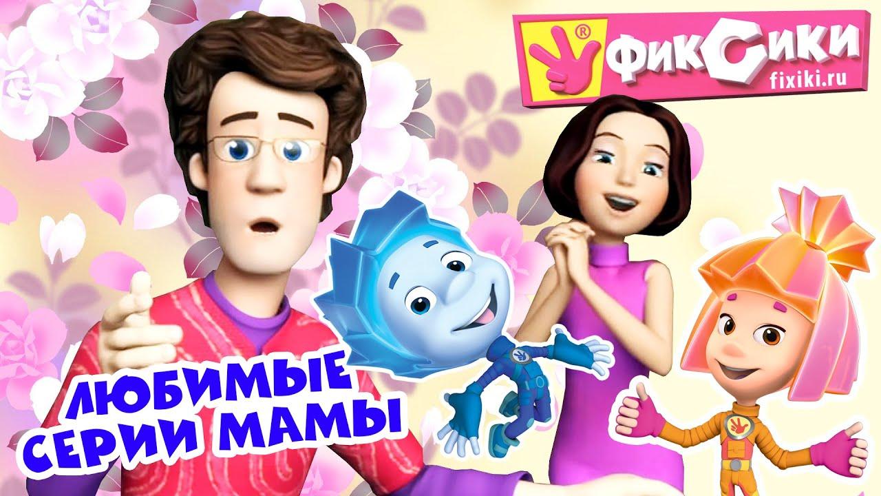 Фиксики - Любимые серии Мамы ( 8 Марта) / Fixiki