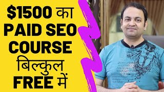 SEO course online free | Moz Academy free SEO education (Hindi) | Techno Vedant