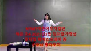 NYMT 어린이단원  채은 (초6) 뮤지컬 헤어스프레이…