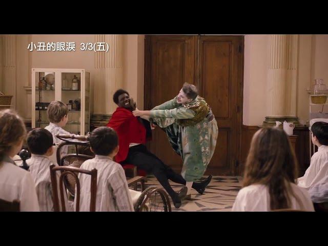 【小丑的眼淚】Chacolat 電影預告 3/3(五) 笑中帶淚