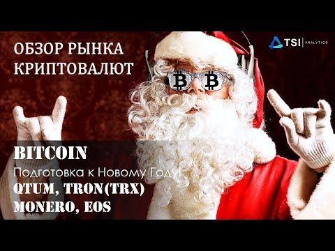 Bitcoin — подготовка к Новому Году. QTUM, TRON(TRX), Monero, EOS