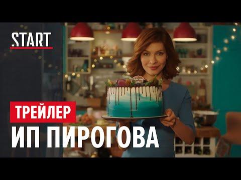 ИП Пирогова | Официальный трейлер