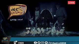 """رعب أحمد يونس ( غرفة الموتى """" الجزء 1 """" ) فى كلام معلمين على الراديو9090"""